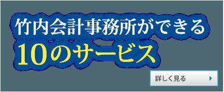 竹内会計事務所ができる10のサービス