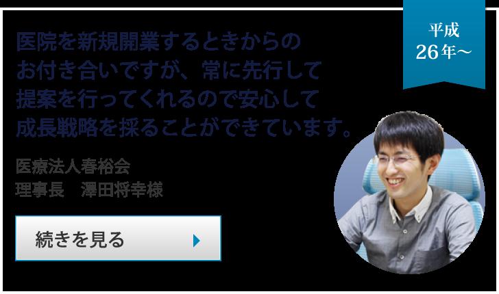 医療法人春裕会 理事長 澤田将幸様