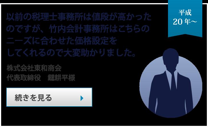 株式会社東和商会 代表取締役 鑓耕平様