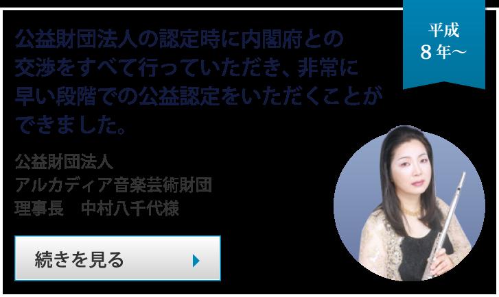 公益財団法人アルカディア音楽芸術財団 理事長 中村八千代様