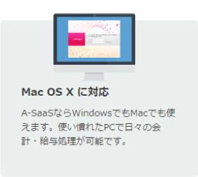 Mac OS Xに対応